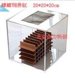 蟑螂饲养缸 型号:HL-ZLG 养虫缸