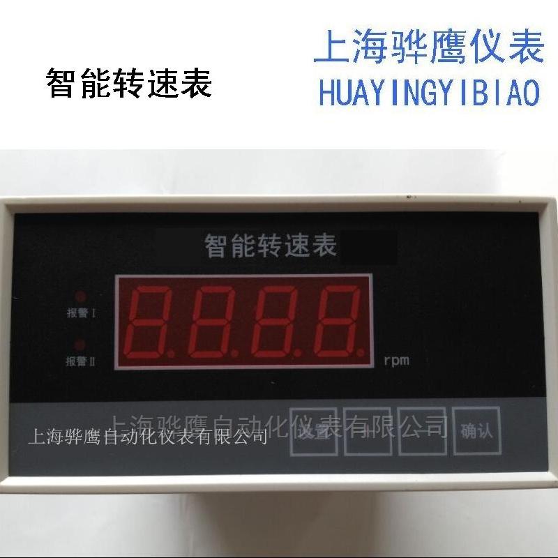 上海骅鹰自动化仪表有限公司