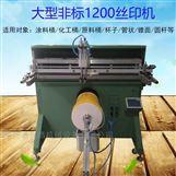衢州市滚印机,衢州丝印机,丝网印刷机厂家