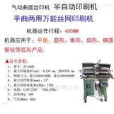 宿州市丝印机,宿州滚印机,丝网印刷机厂家