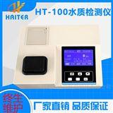 多参数水质检测仪可定制COD浊度色度悬浮物