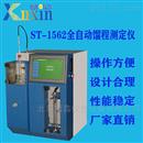 全自動餾程測定儀 北京旭鑫儀器