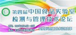 2017第四届中国食品实验室检测与管理技术论坛