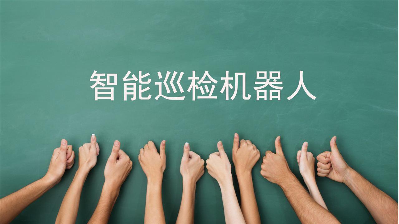 """安徽蚌埠电网电网智能巡检机器人""""上岗"""""""
