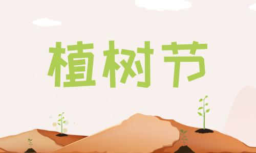 """植树节畅谈科学造林 林业仪器助力""""三步走"""""""