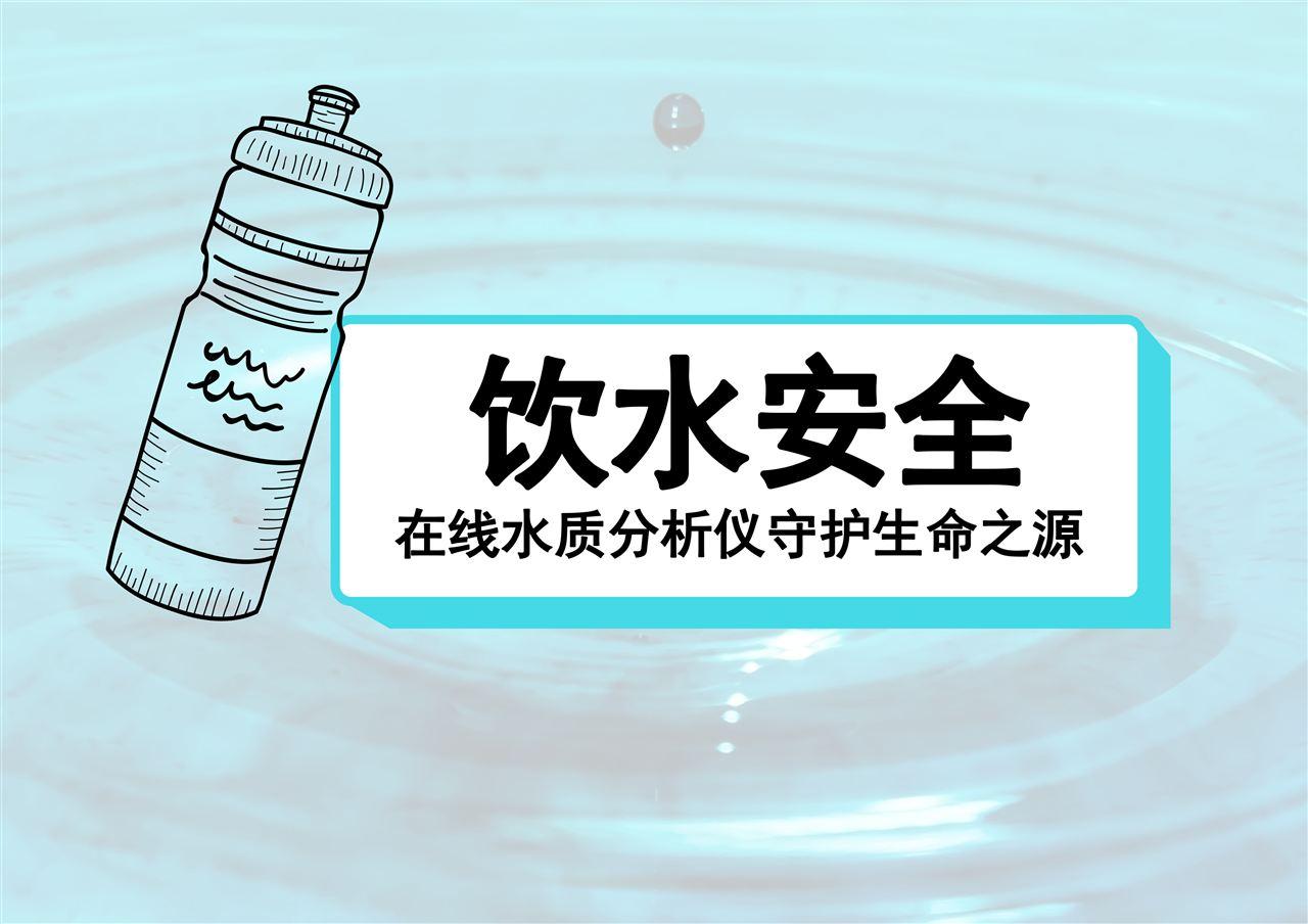 保障饮水安全 在线水质分析仪守护生命之源
