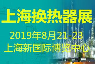2019上海换热器展览会与你携手共享行业展示交流平台