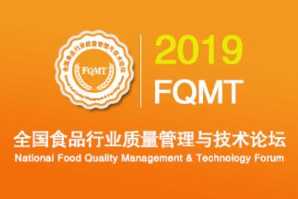 CFQM 2019全国食品行业质量管理与技术论坛议程发布