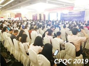 CPQC2019第十五期全国制药行业质量控制技术论坛在长春顺利召开