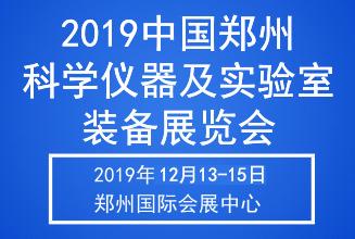 2019中国郑州科学仪器及实验室装备展览会