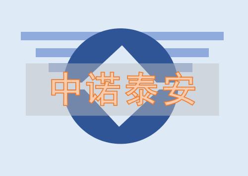 满足客户需求 中诺泰安提供个性化产品研发