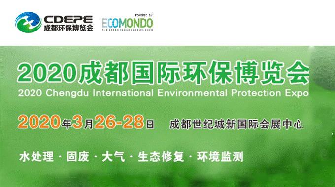 2020成都国际环保博览会蓄势待发