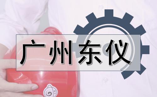 专注自动控制系统 广州东仪以服务创造价值