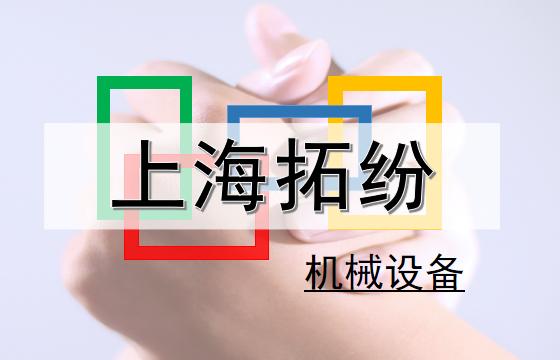 与高校密切合作 上海拓纷打造专业品牌