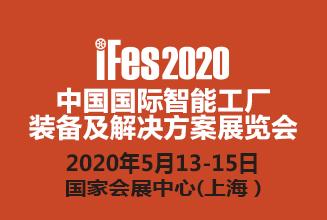 IFES2020中国国际智能工厂装备及解决方案展览会