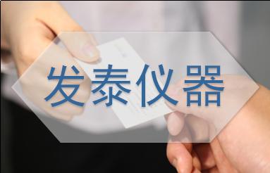 以诚信和创新为基石 上海发泰打造精密仪器