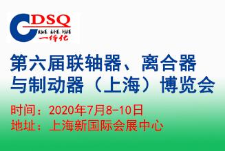 2020第六届中国国际联轴器、离合器与制动器(上海)博览会