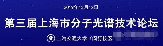 邀请函-12月12日 第三届上海市分子光谱技术论坛