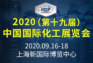 2020第十九届中国国际化工展览会